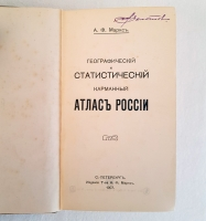 `Географический и статистический карманный атлас России` А.Ф.Маркс. СПб., 1907 г.
