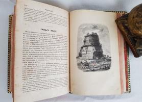 `Нравы, обычаи и памятники всех народов земного шара` . Москва : А. Семен и А. Стойкович, 1846 г.