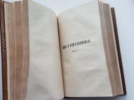 `Путевые впечатления на севере и юге` А. Милюков. СПб. Издание книгопродавца и типографа М.О. Вольфа. 1865 г.