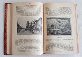 `Япония - сейчас: (Впечатления и факты)` К.Т. Вебер. С.-Петербург. Типо-Литография Герольд, 1906 г.
