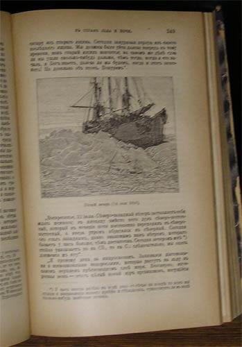 `В стране льда и ночи` Фритьор Нансен. СПб., 1897г