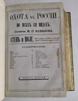 `Охота в России во всех ее видах` М. П. Вавилов. Вып. 1-5. - Москва : тип. Ф. Иогансон, 1871-1873 гг.