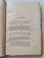 `Письма и отчеты о путешествии в долину реки Оби` И.С.Полякова. СПб, 1877 г.