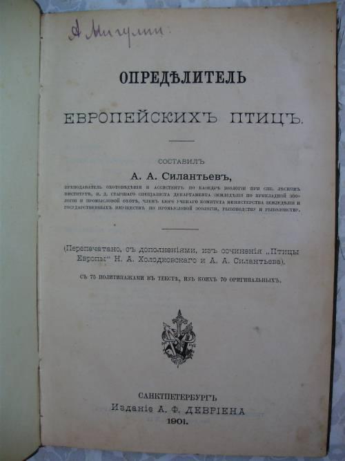 `ОПРЕДЕЛИТЕЛЬ ЕВРОПЕЙСКИХ ПТИЦ` составитель Силантьев А.А. 1901