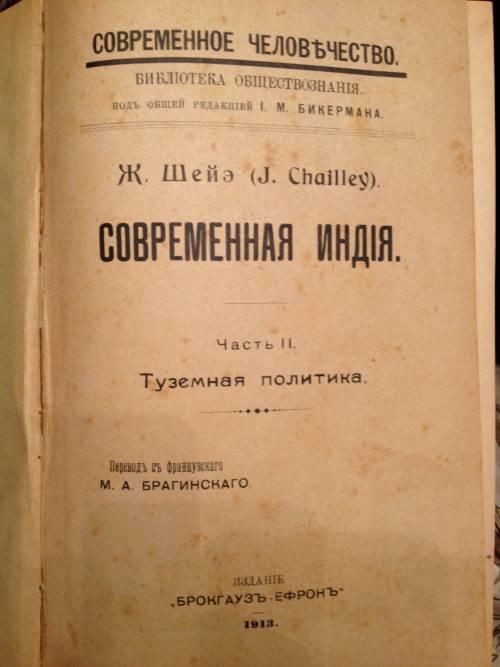 `Современная Индия` Ж.Шейэ. спб, 1913