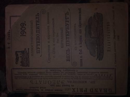 `Путеводитель по Санкт Петербургу` О.С. Ioдко. 1909, Санкт Петербург