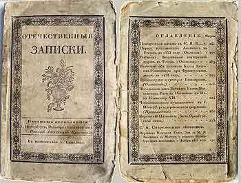 `Отечественные Записки 1826 год` . С.Петербург 1826 год