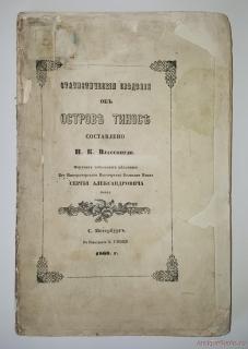 `Статистические сведения об острове Тинос` И.К. Влассопуло. СПб, 1860 г.