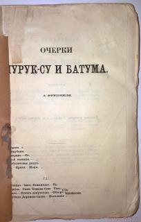 Антикварная книга: Очерки Чурук-Су и Батума. А.Френкель. Тифлис, 1879 г.