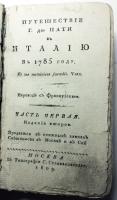 `Путешествие Г. дю Пати в Италию в 1785 году Ч. 1 и 2` Ш. Дюпати. Москва, 1809 г.
