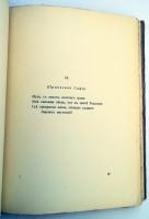 `Алкей и Сафо. Собрание песен и лирических отрывков` . Москва, 1914 г