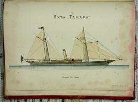 `23,000 миль на яхте Тамара. Том II` . СПб, 1893 г.