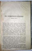 `Из путешествия в Кохинхину. Пампасы Южной Америки` Д-ра Морис. СПб, 1869 г.