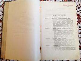 `Учебный географический атлас` Проф. Э.Ю.Петри. СПб, 1914 г