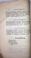 `Очерки Чурук-Су и Батума` А.Френкель. Тифлис, 1879 г.