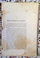 `Новый учебный атлас для средней и высшей ступени` . начало XX века