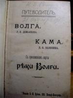 `Волга. Кама` Г.П.Демьянова и Д.К.Зеленина. 1910г. Нижний Новгород