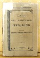 `Памяти Николая Михайловича Пржевальского` . СПб, 1889г.