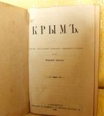 `Крым` . СПб, 1904г.