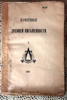 `Лицевой список хождения Даниила Паломника` Веневитинов. СПб, 1881 г.