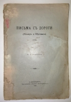 `Письма с дороги (Памир и Шугнан) 1904 г.` Б.А.Федченко. СПб, 1905 г.