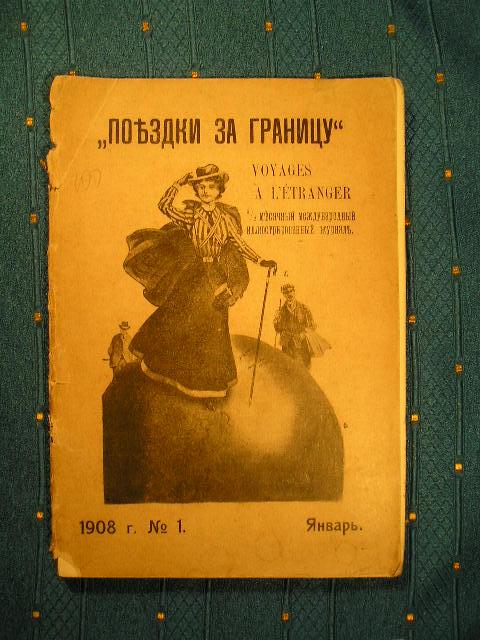 `Поездки за границу. № 1. Январь.` Гродецкий. 1908г.