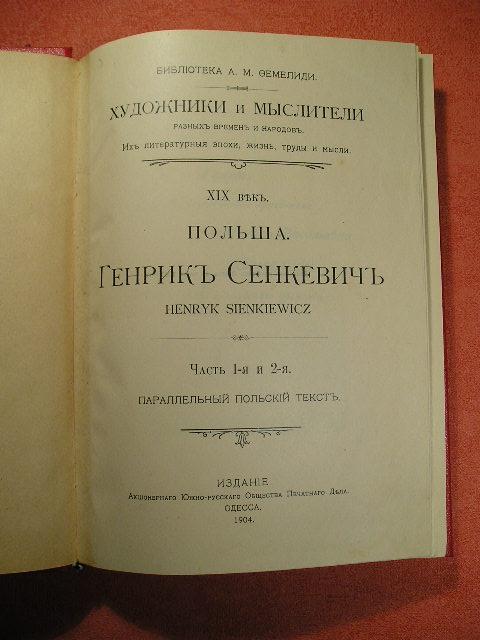 `Польша` Генрих Сенкевич. Одесса. 1904г.