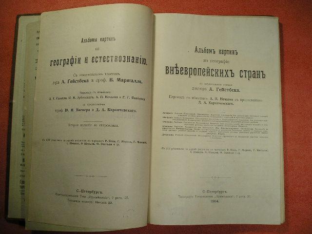 `Альбом картин по географии внеевропейских стран` . СПб. 1904г