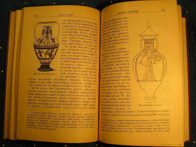 `Античное искусство Греция–Рим` Гастон Куньи. Москва. 1898г.