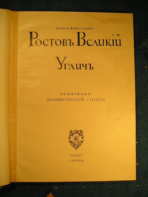 `Ростов Великий. Углич` Борис фон Эдинг. Издание Кнебель, 1913г