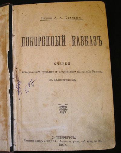 `Покоренный Кавказ` . СПб, 1904г