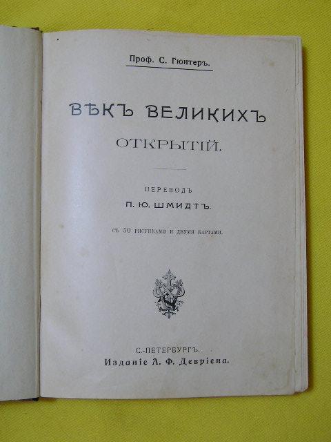 `Век великих открытий` Проф. С.Гюнтер. СПб, 1903 г.