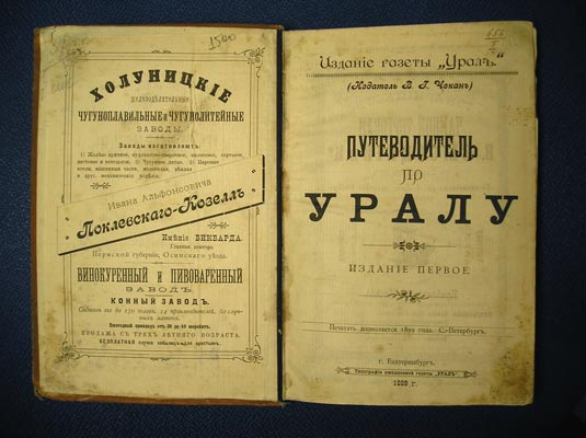 `Путеводитель по Уралу` Издатель В.Г.Чекан. С.-Петербург, 1899г.