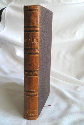 `Италия` Письма из Венеции, Рима и Неаполя Владимира Яковлева. Санктпетербург, 1855г.