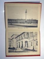 `С.-Петербург. Souvenir de St. Petersbourg` .