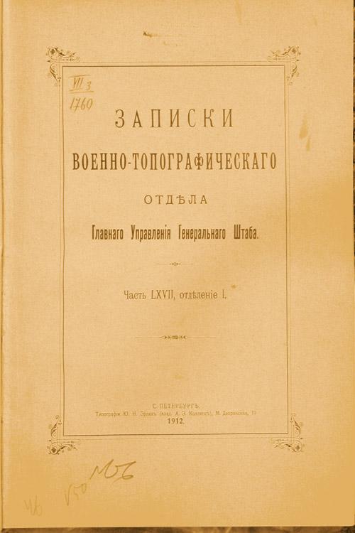 `Записки Военно-Топографического Отдела` . 1912, Санкт-Петербург