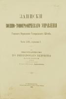 `Записки Военно-Топографического Управления` . 1906, Санкт-Петербург