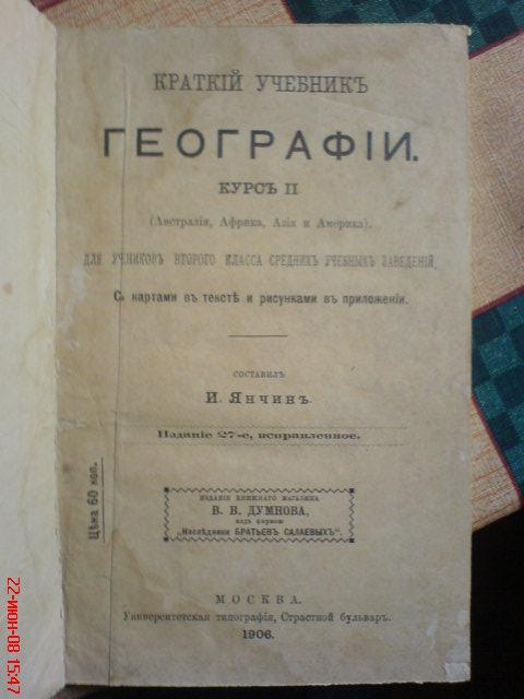 `Краткий учебник по   ГеографIи` И.  Янчинъ. Москва   1906 г.
