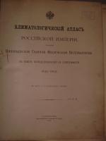 `Климатологический атлас Российской империи` . С-Петербург  1900г