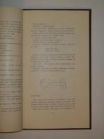`Посолонь` Алексей Ремизов. Москва, Издание журнала  Золотое Руно , 1907 г.