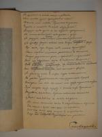 `Стихотворения` Семён Надсон. С.-Петербург, Типография М.А.Александрова, 1911 г.