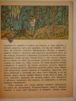 `Сказка о серебряном блюдечке и наливном яблочке` . Москва, Издание И.Кнебель, 1914 г.