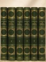 Сочинения и письма Н.В.Гоголя в шести томах. Н.В.Гоголь. С.-Петербург, Издание П.А.Кулиша, 1857г.