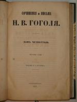 `Сочинения и письма Н.В.Гоголя в шести томах` Н.В.Гоголь. С.-Петербург, Издание П.А.Кулиша, 1857г.