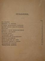 `История одного города` По подлинным документам издал М.Е.Салтыков-Щедрин. С.-Петербург, Типография А.С.Суворина, 1879г.