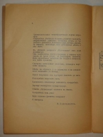 `Победа над Солнцем` А.Кручёных. С.-Петербург, Типография Товарищества  Свет , 1913г.