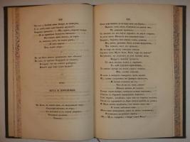`Басни И.А.Крылова. В девяти книгах` И.А.Крылов. С.-Петербург, В Типографии Военно-Учебных Заведений, 1843г.