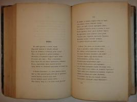 `Стихотворения` Аполлон Майков. С.-Петербург, Издание Графа Г.А.Кушелева-Безбородко, 1858г.