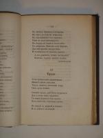 `Конволют из двух сборников:  Стихотворения и куплеты  и  Сборник юмористических стихотворений .` .
