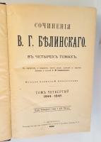 `Сочинения В.Г.Белинского в четырех томах` В.Г. Белинский. СПб., издание Ф.Павленкова, 1900 г.